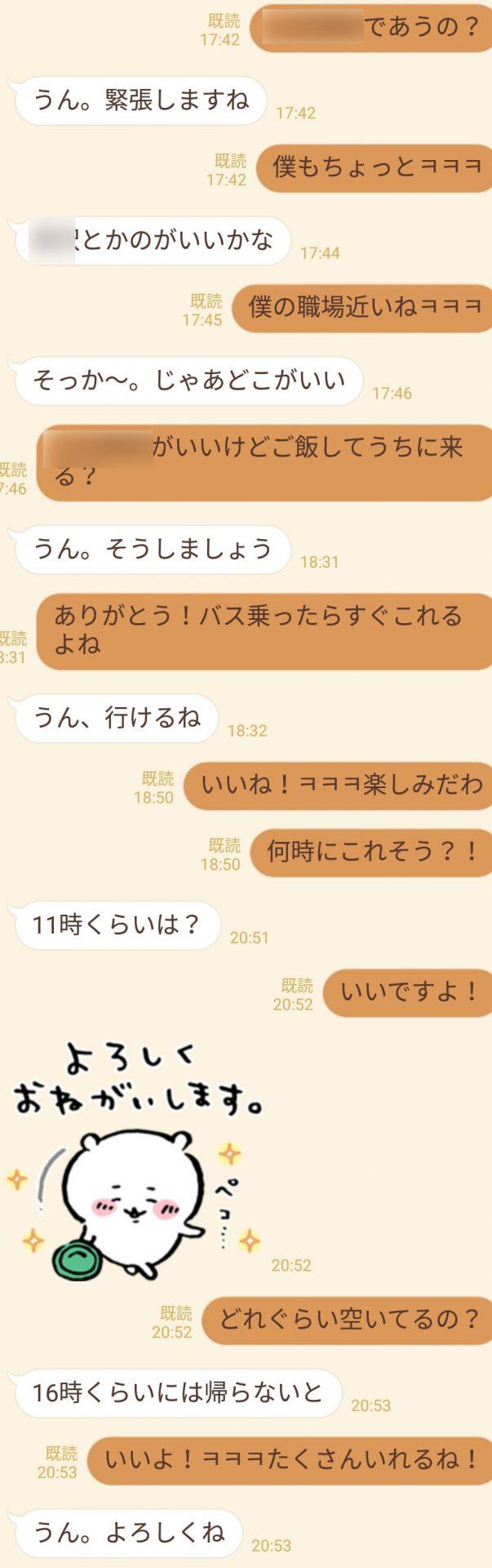 ハッピーメールオフパコライン-01