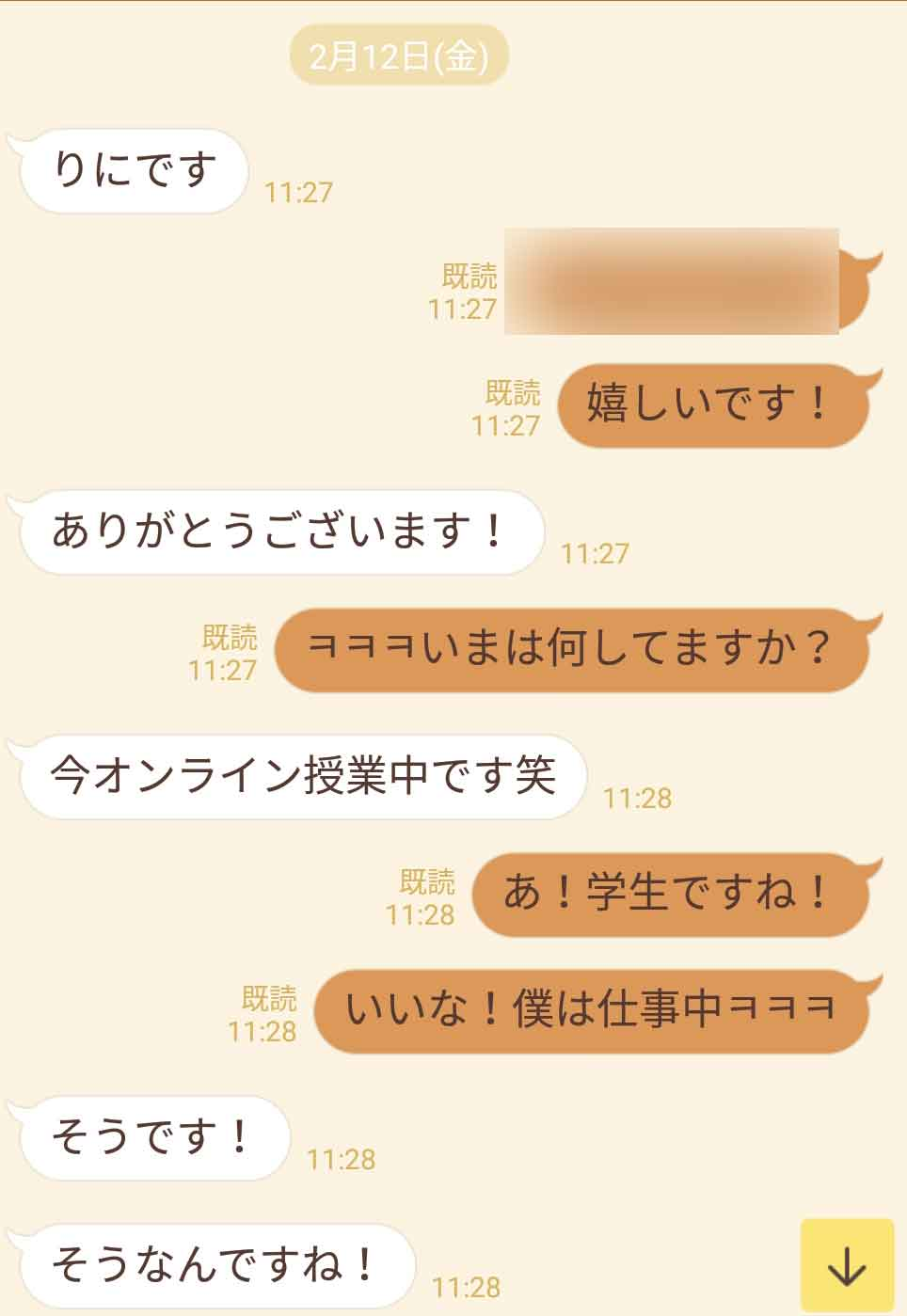 Jメールのオフパコ経験談-ライン