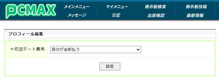 PCMAX「初回デート費用」設定