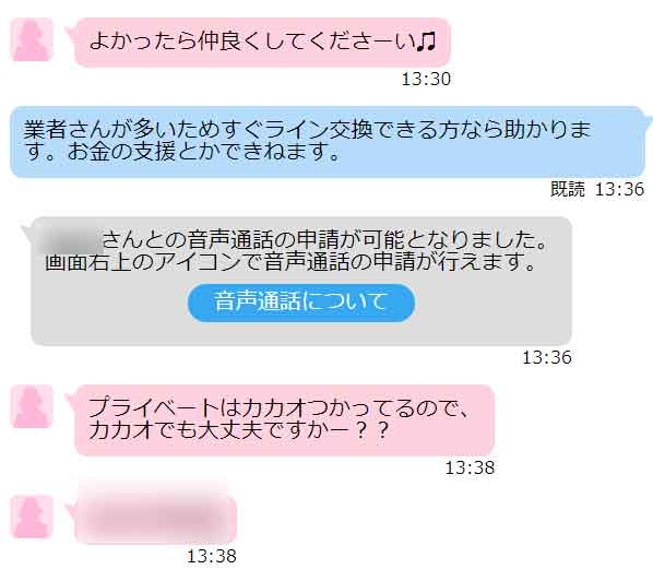 ハッピーメールメッセージ