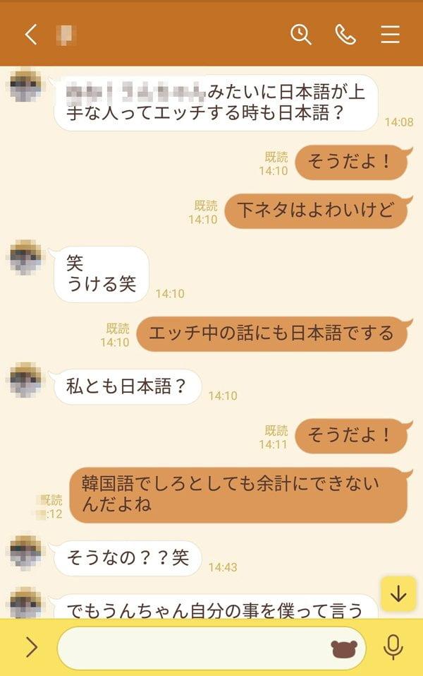 tinder初オフパコ会話-01