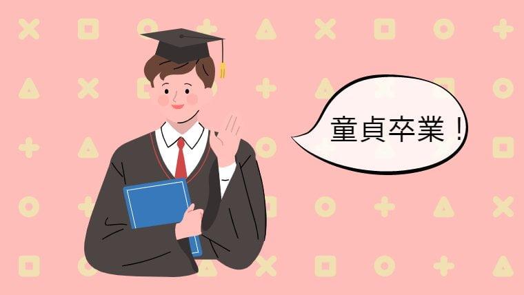 アラサー童貞卒業、どうすればできる?_001