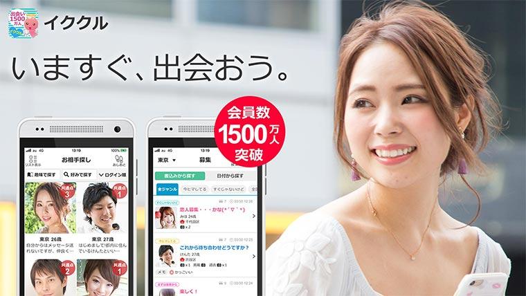 安くやれる出会いアプリ-イククル760x428