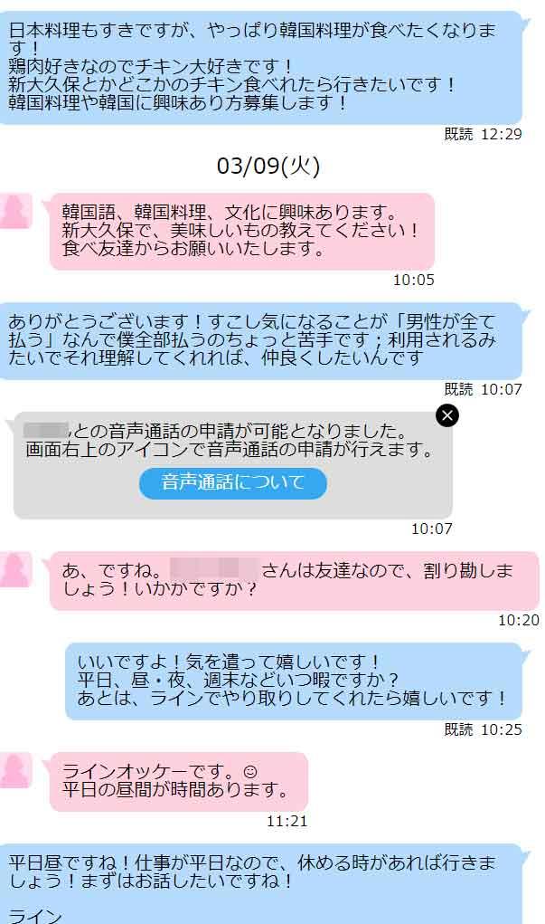 ハッピーメール45熟女メッセージ