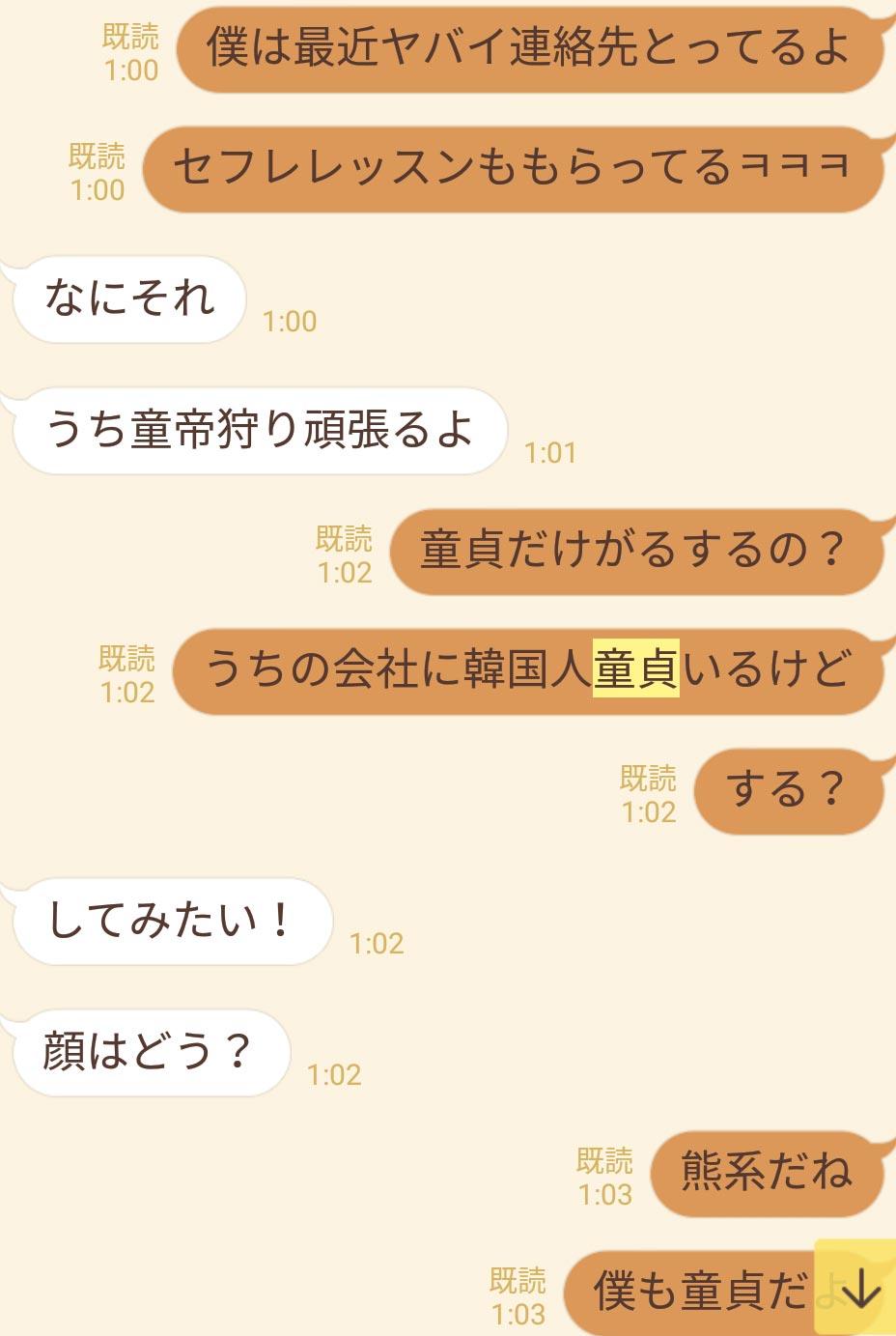 童貞狩り-01