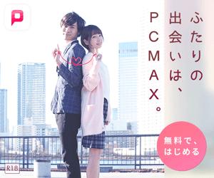 pcmax300x250