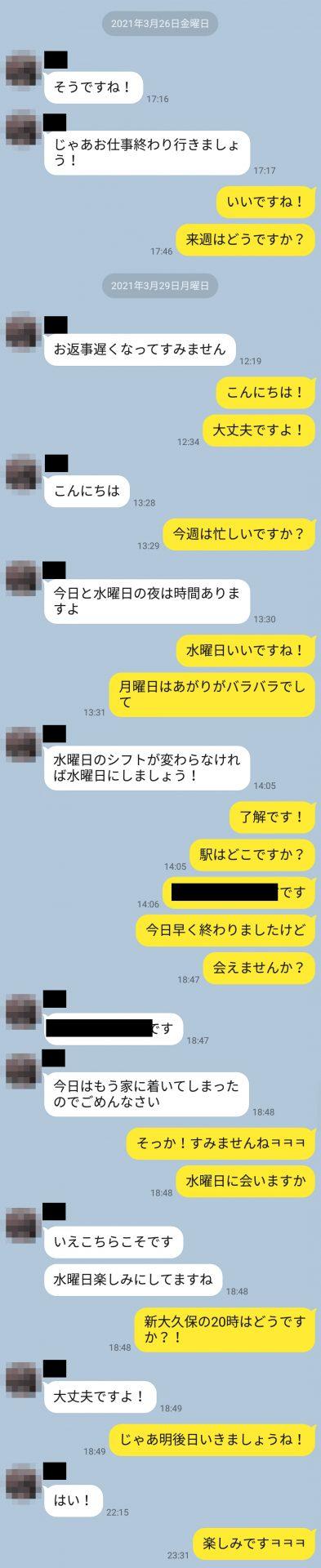 21_ol_pcmaxカカオ全文_02