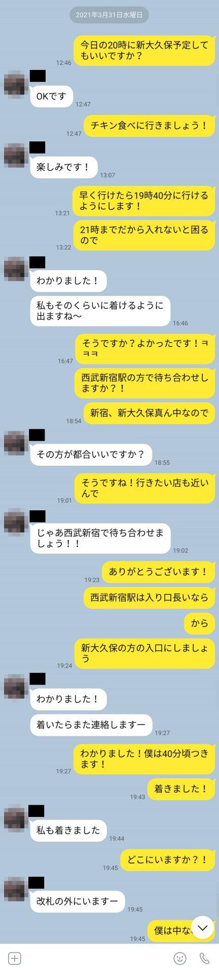 21_ol_pcmaxカカオ全文_03