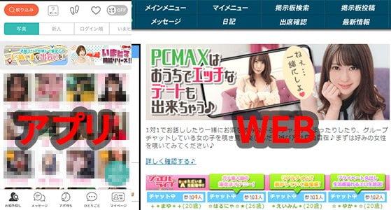 PCMAX(ピシマ)の感想-アプリとWEBの差異