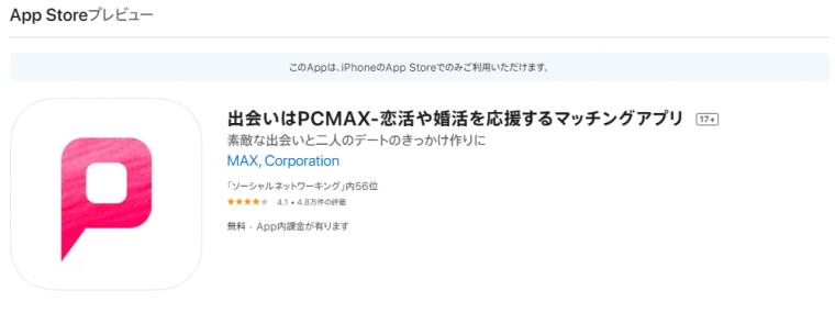 PCMAX appレビュー