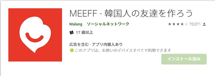 ミーフ(meeff)