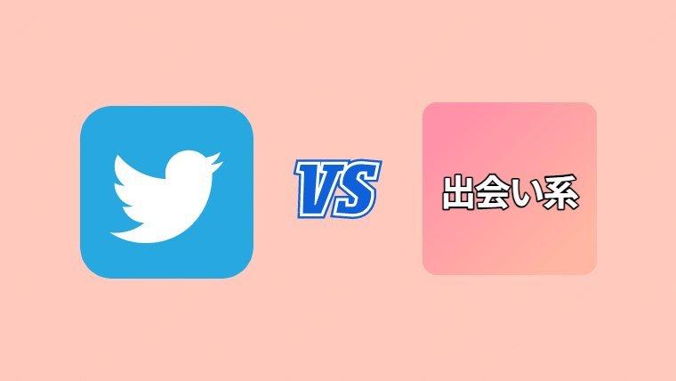 twitter vs 出会い系アプリ2つ比較-001